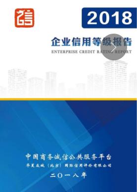 华夏众诚(北京)国际信用评价有限公司